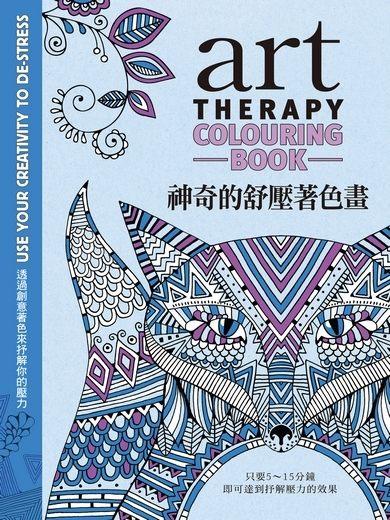 神奇的舒壓著色畫:透過 著色來抒解你的壓力 Art Therapy Colouring B