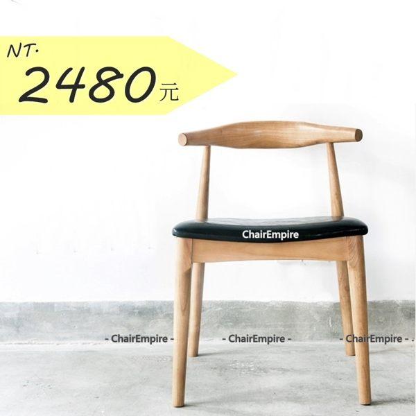《Chair Empire》原木色「現貨免運」Horns牛角椅‧休閒椅/餐椅/北歐餐椅/實木餐椅/皮墊餐椅/總統椅