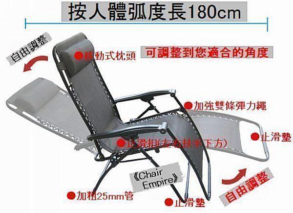 《Chair Empire》通過SGS檢測*免運費*『促銷』 超強加厚管雙繩加固型躺椅無段式無重力躺椅折疊躺椅午休椅