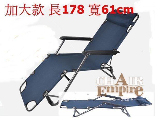 《Chair Empire》『品質實在』加長型178cm 三段式摺疊躺椅午休椅 休閒椅 折疊躺椅 躺床