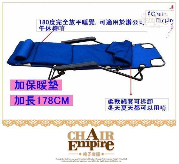 《Chair Empire》『品質實在』加保暖墊 加長型178cm 三段式摺疊躺椅 躺椅 午休椅 折疊躺椅