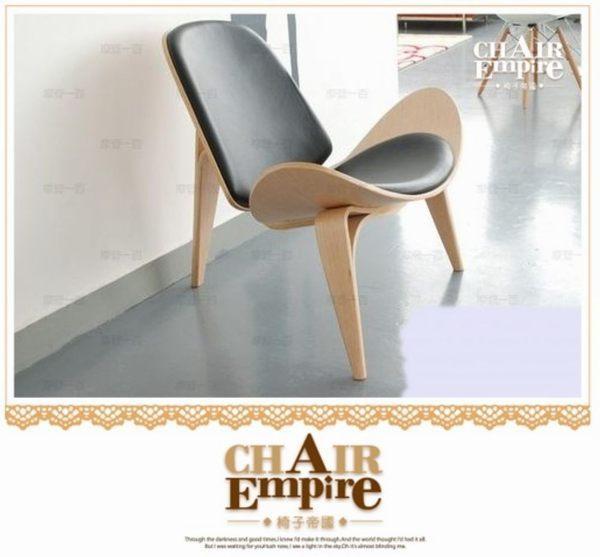 《Chair Empire》三角貝殼椅曲木椅休閒椅彎板椅彎木椅貝殼椅實木躺椅休息椅(復刻版)