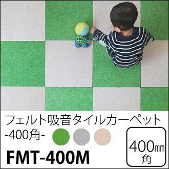 隔音/吸音/吸音巧拼地墊/防滑地墊/遊戲墊/隔音地毯【宜室宜家FMT-400M】