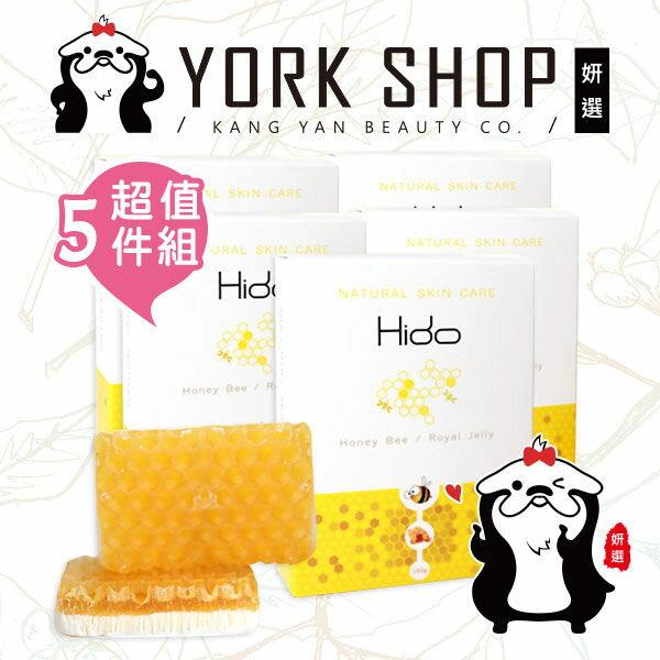 【姍伶】『超值5件組』HIDO 蜂巢雙效手工皂 x 5顆
