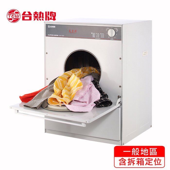 【台熱牌 TEW】萬里晴乾衣機 烘乾機 (TCD-7.0RJ)(附樓層配送及定位服務含舊機回收)(刷卡分期可享零利率)