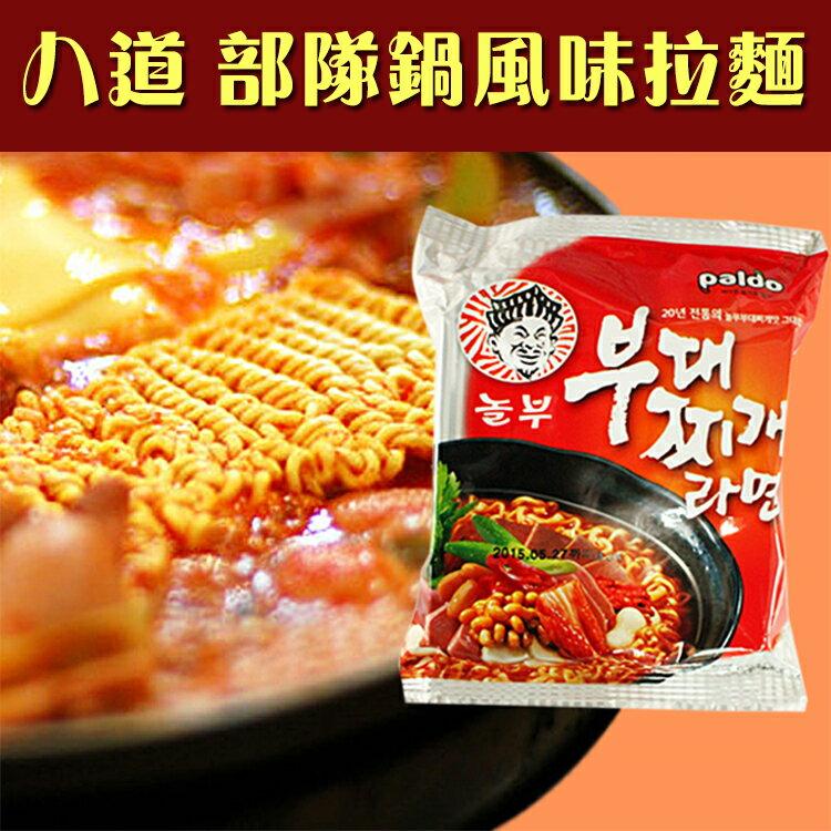 韓國 PALDO 八道 部隊鍋風味拉麵(120g)【庫奇小舖】單包入