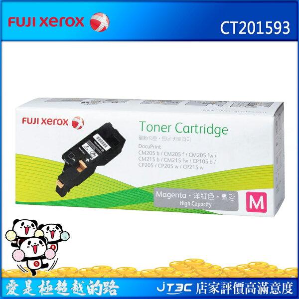 【滿3千15%回饋】FujiXerox富士全錄彩色105215系列原廠高容量碳粉CT201593紅色高容量碳粉(1400張)※回饋最高2000點