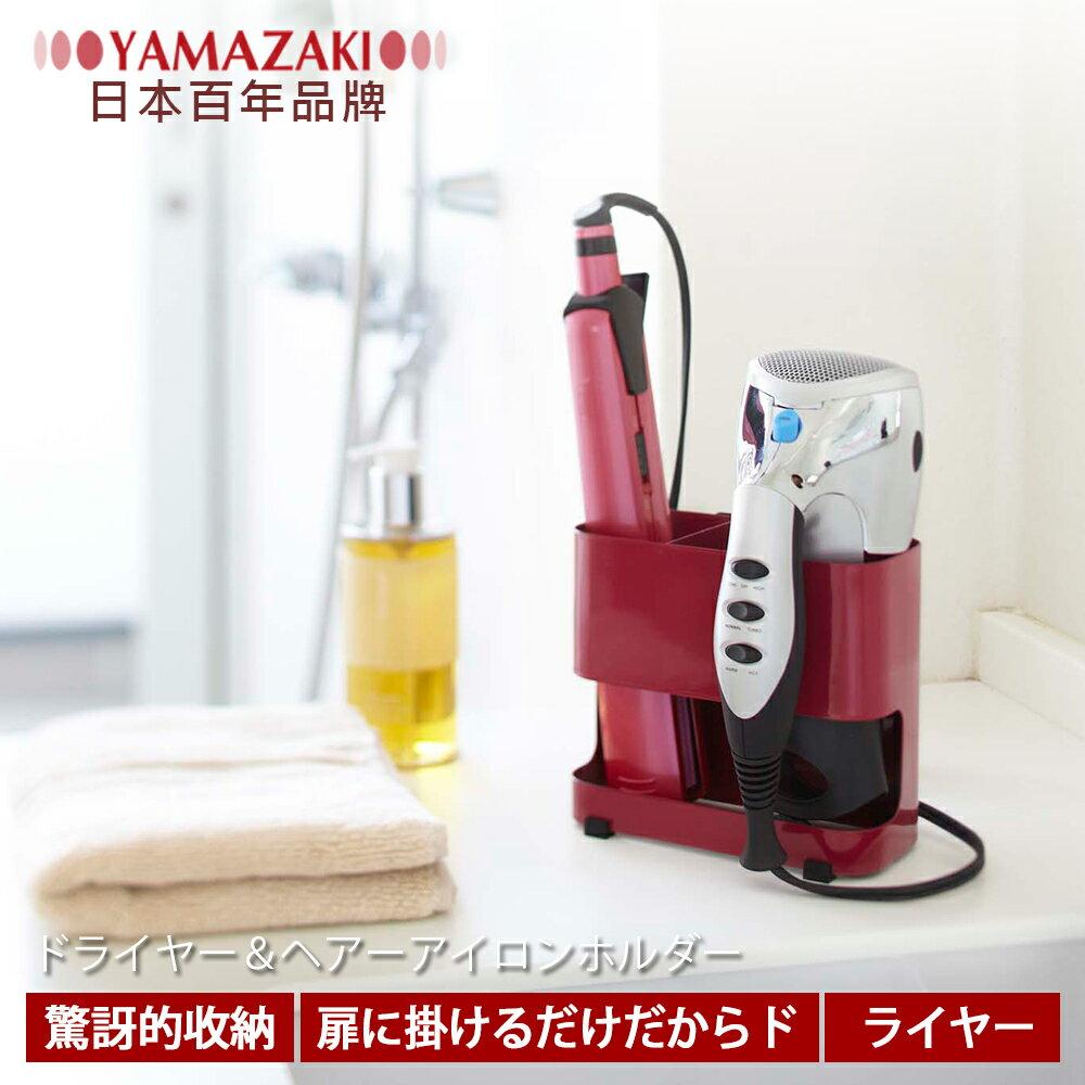 日本【YAMAZAKI】Beautes妝髮用品掛架-白 / 黑 / 紅★置物架 / 收納架 0