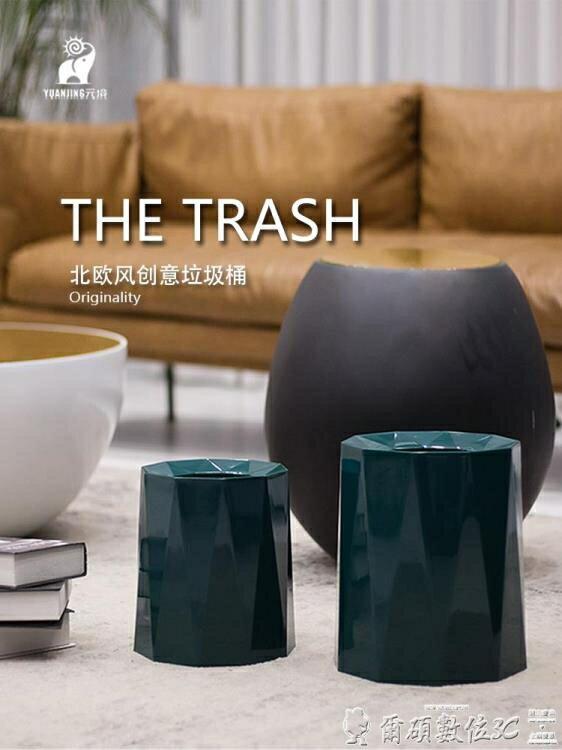 【快速出貨】創意垃圾桶 元境創意垃圾桶家用臥室現代輕奢ins風北歐簡約雙層 雙12購物節