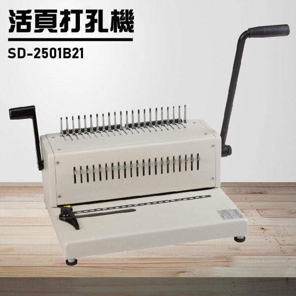 【辦公事務機器嚴選】ResunSD-2501B21活頁打孔機膠裝包裝膠條印刷辦公機器事務機器