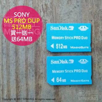 【配件王】買一送一 SONY 二手良品 SANDISK MEMDRY STICK MS PRO 512MB 送64MB