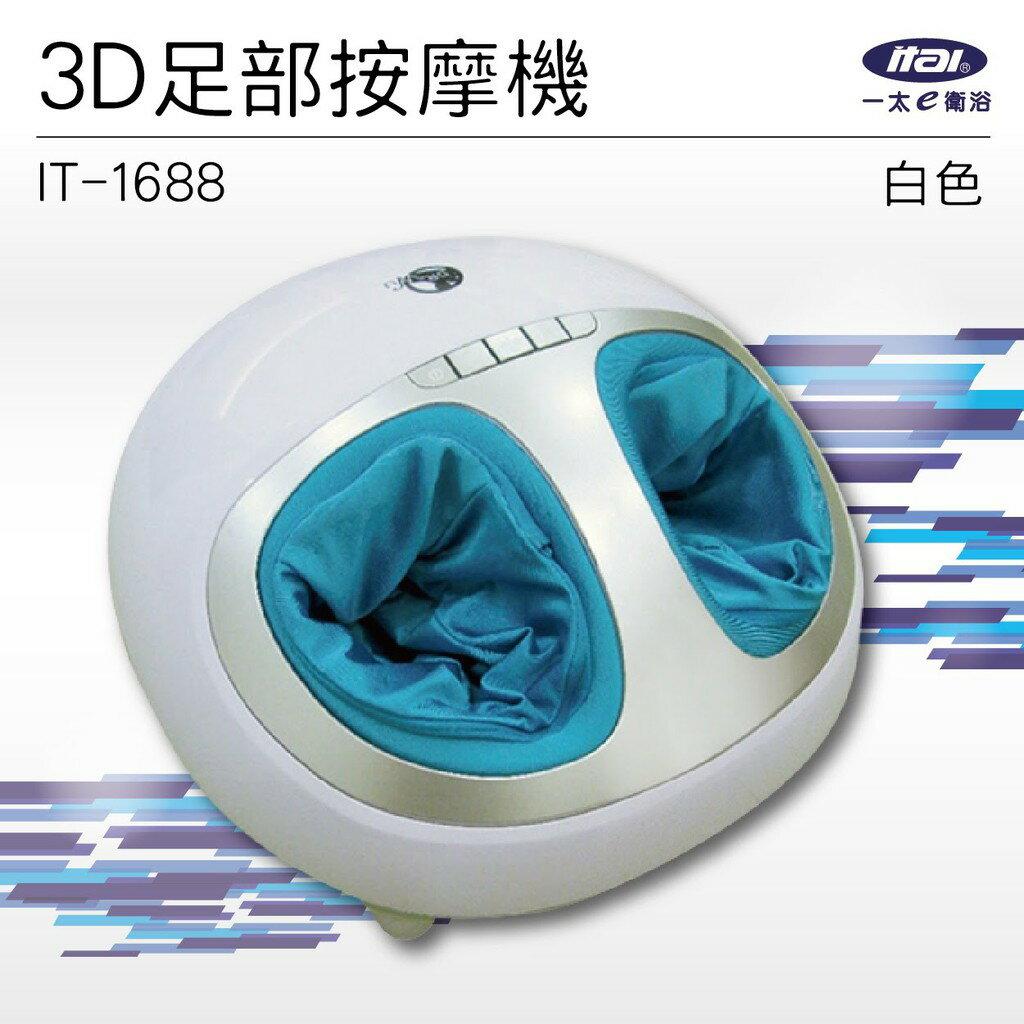 【ITAI一太】IT-1688 3D足部按摩機 日本檢驗 按摩功夫 真人揉捏感 改善身體機能
