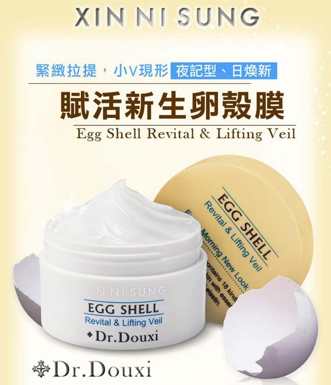 <br/><br/>  朵璽dr douxi賦活新生卵殼膜 (100G)【巴布百貨】<br/><br/>