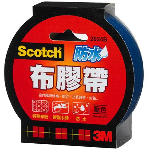 3M 2024B 防水布膠帶 藍色 24mmX15Yd