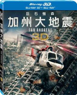加州大地震 3D+2D 雙碟版 BD