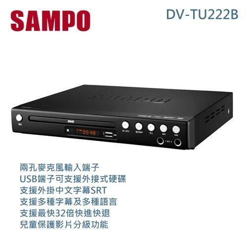 DV-TU222B DVD播放器【SAMPO聲寶】 ★杰米家電☆