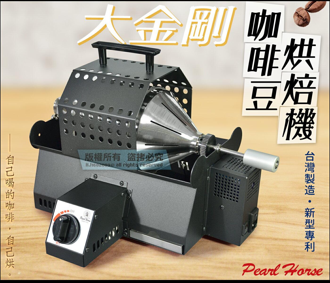 快樂屋♪【原廠6禮】寶馬牌 大金剛烘豆機 800g TA-SHW-800 台灣製 專利職業級 咖啡豆烘焙機