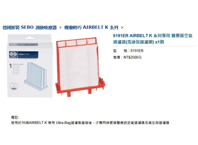 <br/><br/>  德國原裝 AIRBELT K 系列專用 醫療級空氣過濾器 馬達保護濾網  6191ER<br/><br/>