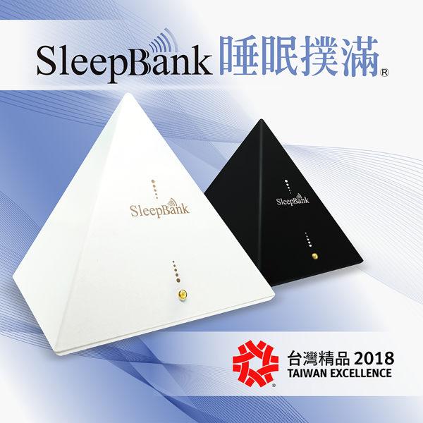 ★【贈 飛利浦電磁爐 】SleepBank 睡眠撲滿 SB001  一夜好眠原來真的不難!有失眠的困擾嗎 0