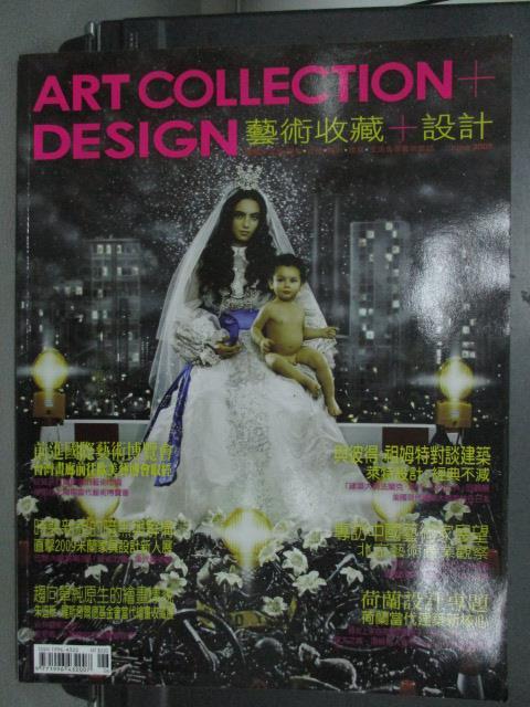 【書寶二手書T1/雜誌期刊_ZAJ】藝術收藏+設計_2009/6_荷蘭設計專題等