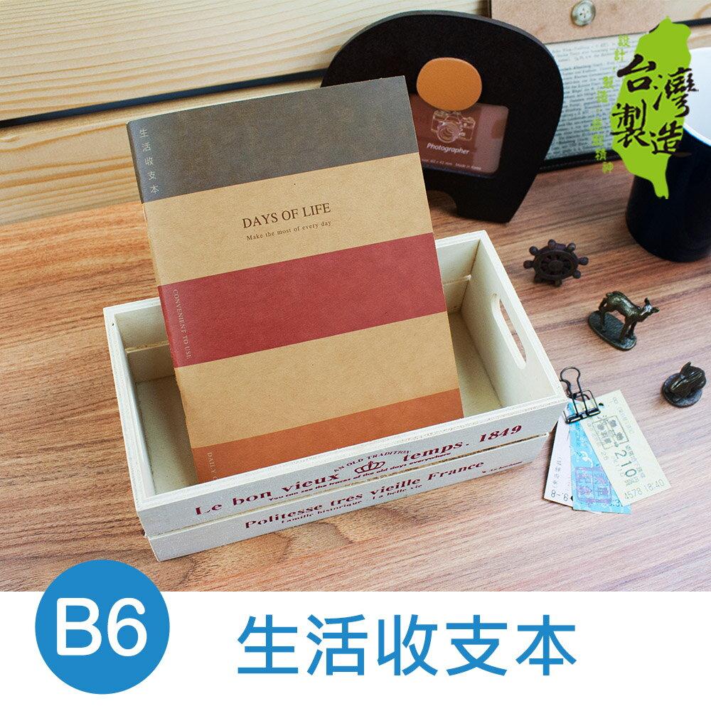 珠友 NB-32507 B6/32K記帳收支本/理財計劃/家計簿/生活收支