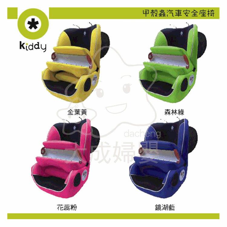 【大成婦嬰】Kiddy beetle 奇帝 甲殼蟲 汽車安全座椅 (K-1401) 汽座 9個月-4歲