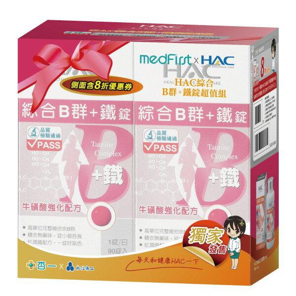 永信 HAC 綜合B群+鐵錠2入禮盒組 (90錠/瓶,2瓶/組 )【杏一】