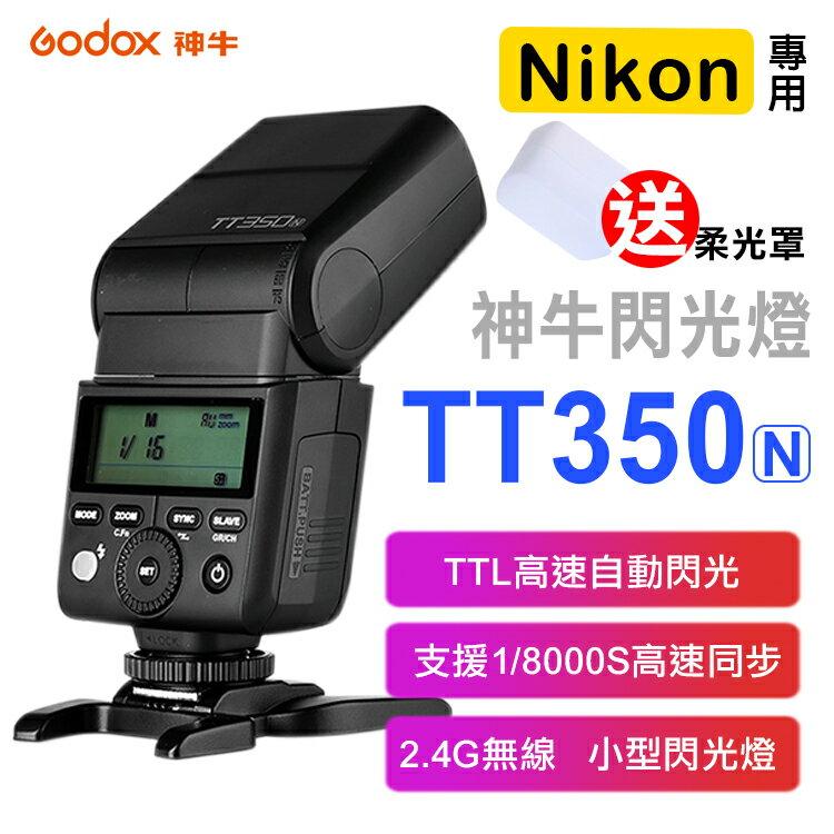 TT350N 公司貨 神牛 Godox 機頂閃光燈 TTL TT350 For NIKON 尼康