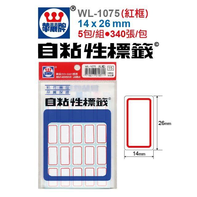 華麗牌 WL-1075 自黏性標籤 (紅框) 14x26mm 340張/包