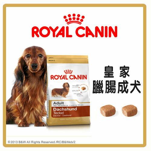 力奇寵物網路商店:【迎新85折】RoyalCanin法國皇家臘腸成犬PRD281.5kg-530元>可超取(A011C03)