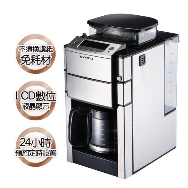 【威利家電】 【分期0利率+免運】新格 多功能全自動研磨咖啡機 SCM-1015S