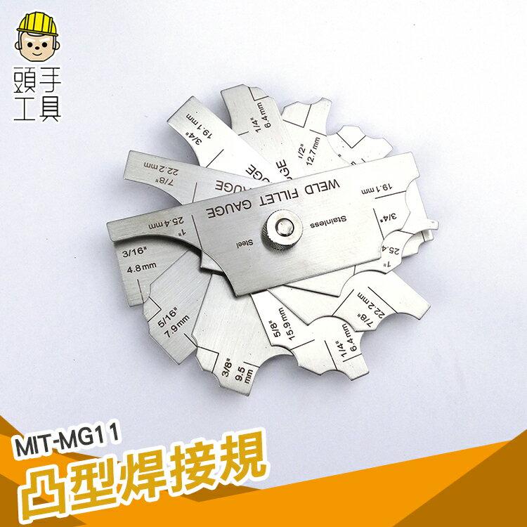 【頭手工具】焊接測量尺 焊角規 焊接檢驗器 圓角規 不鏽鋼焊接尺 凸型焊接規 焊縫圓角規焊接凹凸