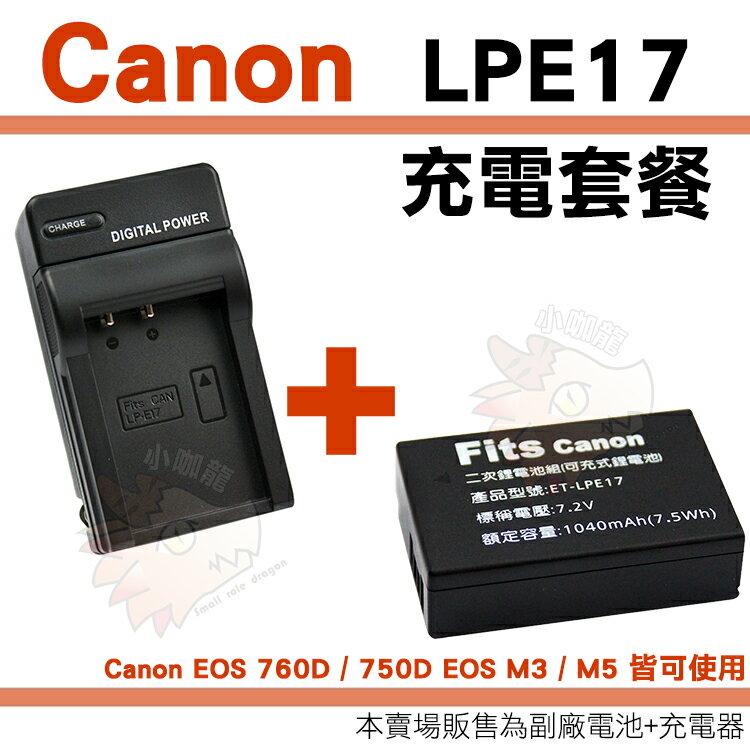 【充電套餐】 Canon LP-E17 LPE17 充電套餐 副廠電池 充電器 座充 鋰電池 坐充 EOS 750D 760D M3 M5