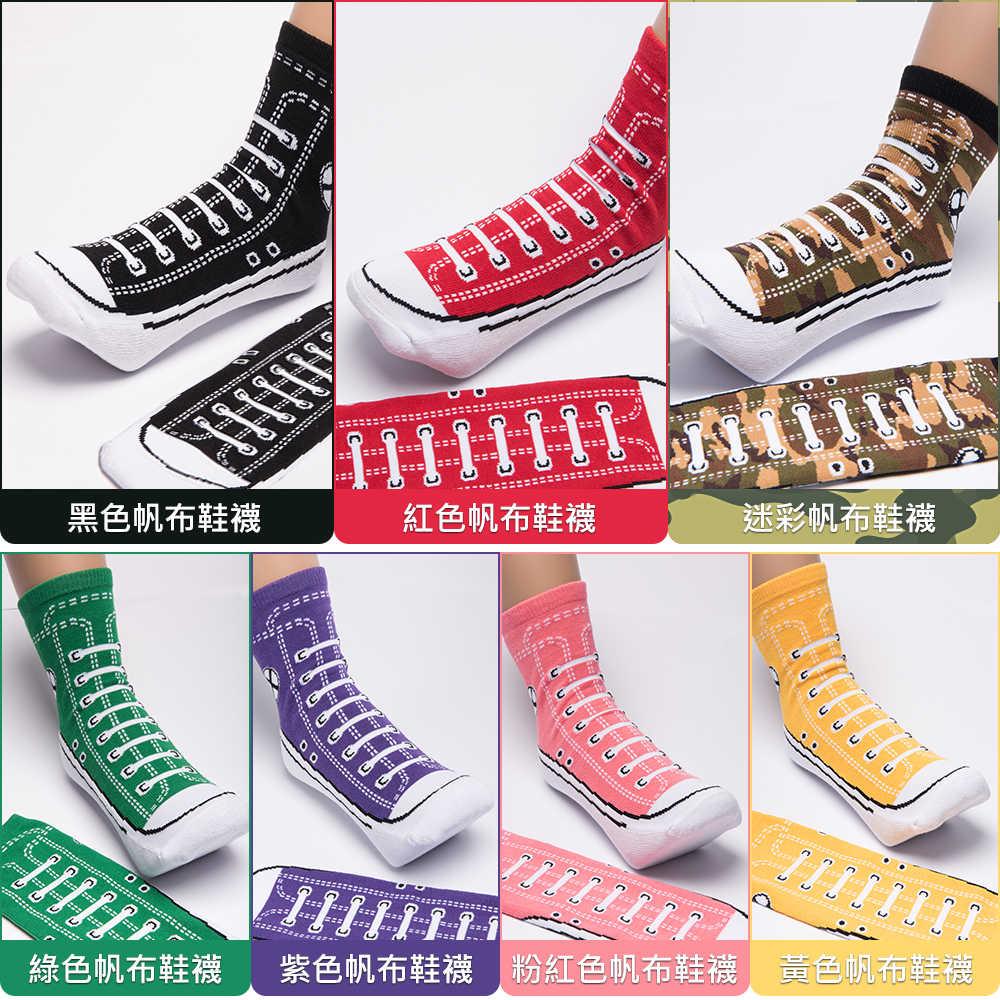 【雯麗沃拿多3C生活館】B&EGG 帆布鞋襪 共7款 男襪 女襪 台灣製造