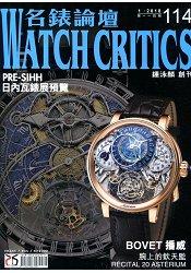 WATCH CRITICS 名錶論壇第114期 1月號 2018