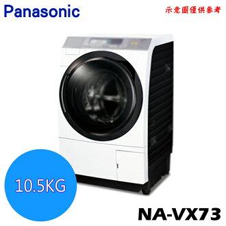 雙重送★【Panasonic國際】10.5KG日製洗脫烘滾筒變頻洗衣機 NA-VX73【三井3C】