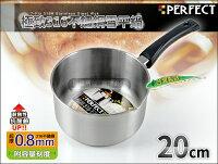 快樂屋♪ PERFECT台灣製 319283 極緻厚#316不鏽鋼 單柄湯鍋 20cm 雪平鍋附容量刻度標示 通過SGS檢測 0