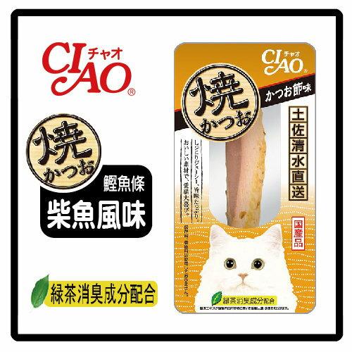 【日本直送】日本CIAO燒鰹魚條YK-01柴魚口味-48元>可超取(D002C01)