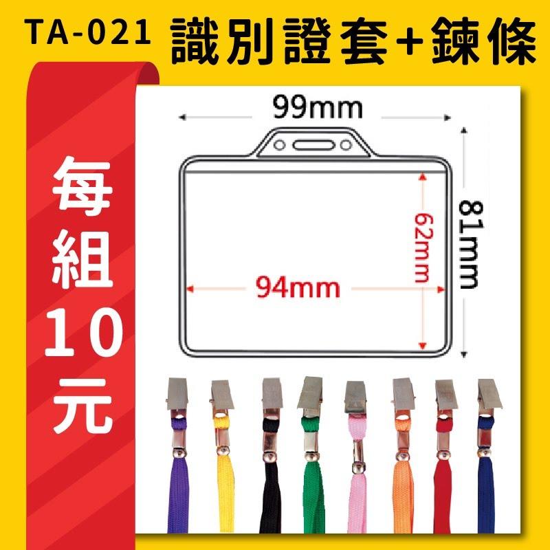 熱賣 每組10元 TA-021 橫式(內尺寸94x62mm) 識別證加鍊條 證件套 名牌 工作證 活動 工作人員