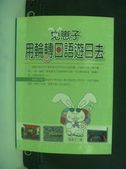 【書寶二手書T4/語言學習_LPK】兔崽子用輪轉日語遊日去_兔崽子