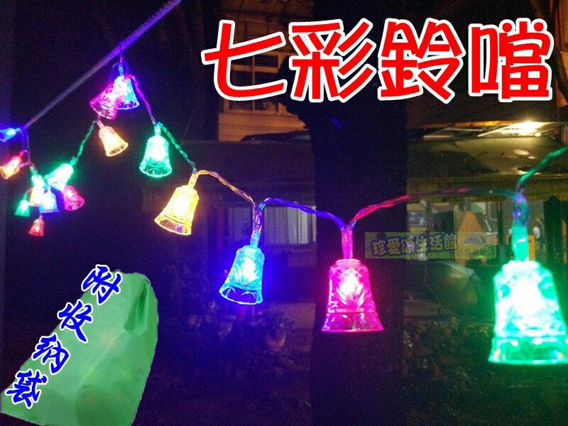 【珍愛頌】A307 七彩鈴鐺 電池款 40鈴鐺 4米 附收納袋 LED燈 露營 裝飾燈 氣氛燈 帳篷燈 露營燈 會場佈置