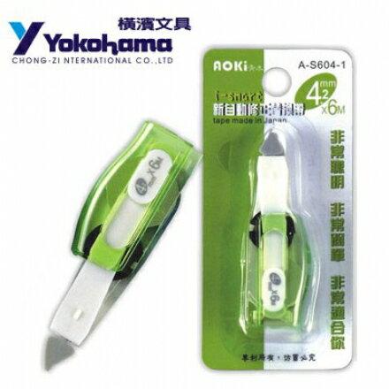 橫濱Yokohama 新自動修正替換帶 A-S604-1/A-S605-1/A-S606-1