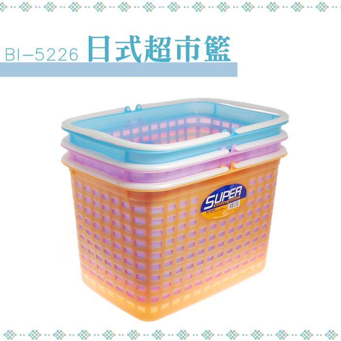 【九元 】翰庭 BI-5226 日式超市籃 手提籃 置物籃 籃 菜籃