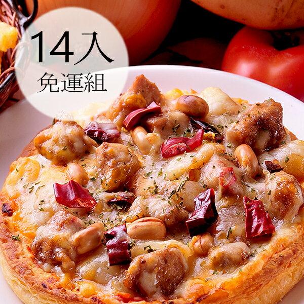 瑪莉屋口袋比薩pizza【披薩任選14片組】免運 0