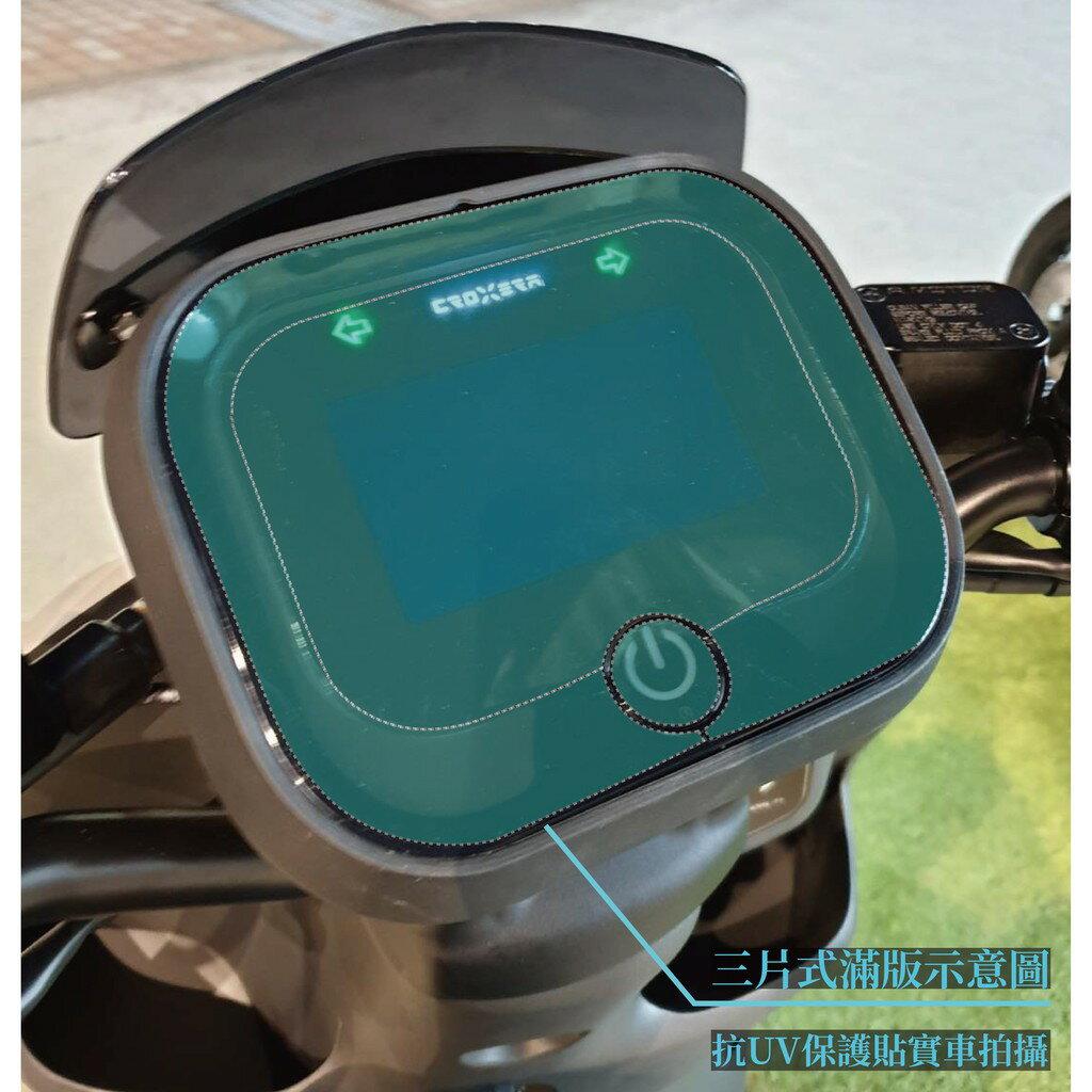 【LFM】宏佳騰 AI-1 三件式滿版 儀錶螢幕 犀牛皮 保護貼 抗UV 碼錶貼 AEON AI-1 Sport 1
