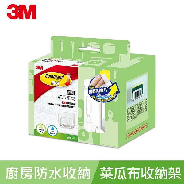3M寢具家電mall:【3M】無痕廚房防水收納系列-菜瓜布收納架