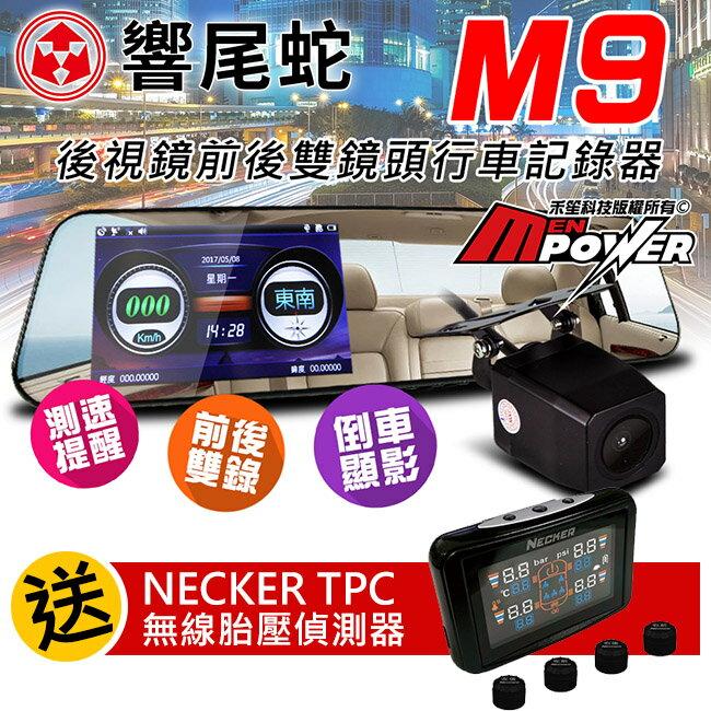 【送胎壓+32G卡+免費安裝】響尾蛇 M9 後照鏡 智能雙錄 GPS 行車紀錄器 雙鏡頭 後視鏡 行車記錄器 測速器 倒車顯影