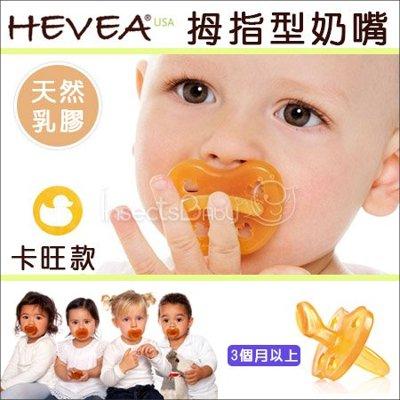 ✿蟲寶寶✿丹麥hevea 拇指型奶嘴-卡旺款 (3M+)