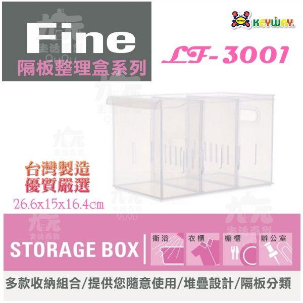 九元生活百貨:【九元生活百貨】聯府LF-3001Fine隔板整理盒(附輪)LF3001