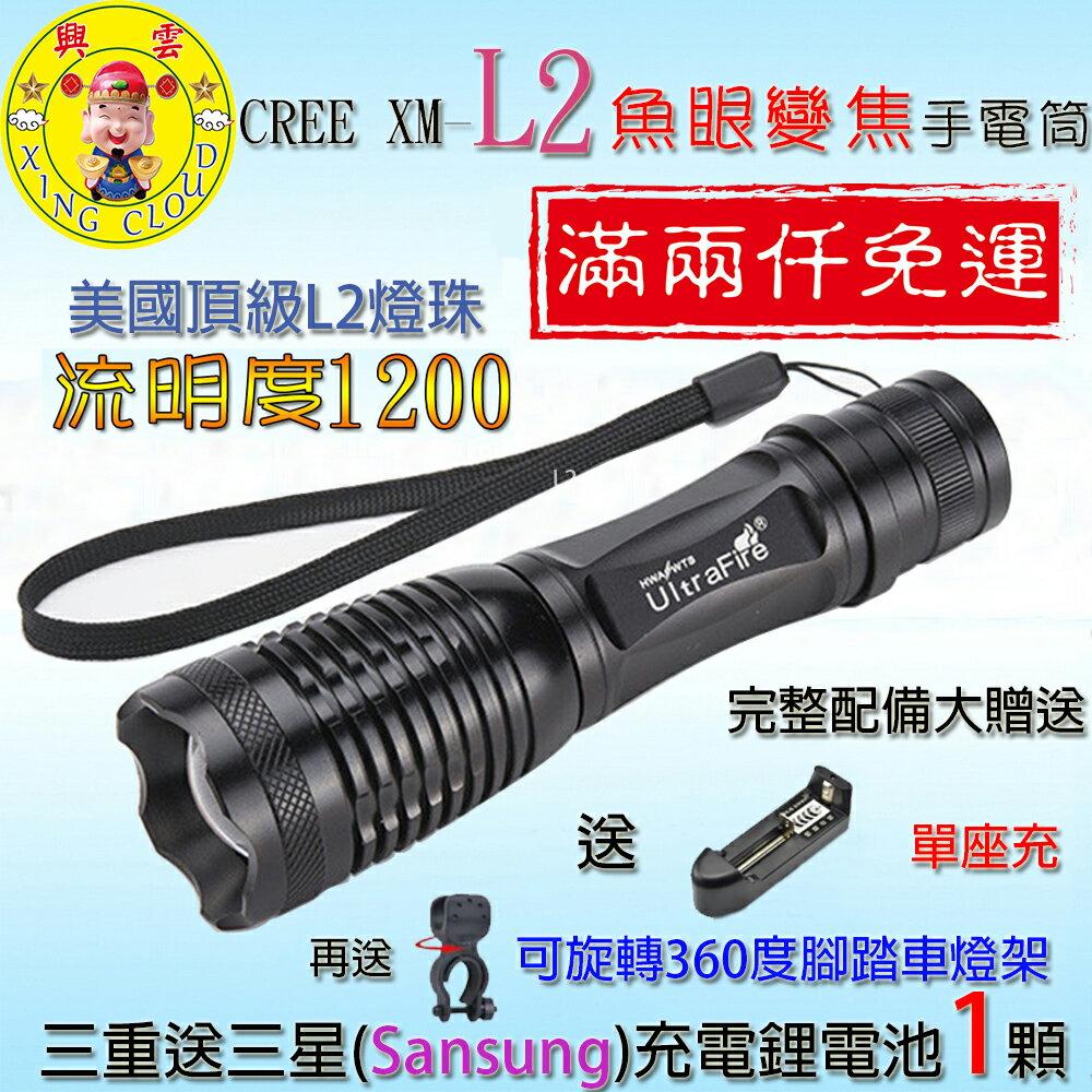 興雲網購【27030】美國CREE XM-L2強光魚眼變焦手電筒贈全配(單座充+1顆鋰電池+腳踏車燈夾)